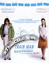 Train Man [ DVD ] (Digipak)