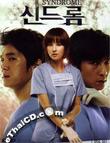 Korean series : Syndrome [ DVD ]