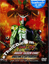 Masked Rider OOO X W Feat Skull Movie Taisen Core [ DVD ]