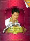 Karaoke DVD : Got Jukkrapun - 43 Pee Tee Kid Tueng Surapol - vol.1