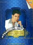 Karaoke DVD : Got Jukkrapun - 43 Pee Tee Kid Tueng Surapol - vol.2