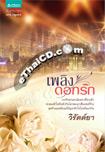 Thai Novel : Plerng Dok Ruk