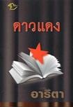 Thai Novel : Dao Dang