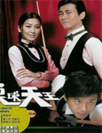HK TV serie : The King of Snooker [ DVD ]