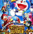 Doraemon The Movie : Nobita In The Secret Gadget Museum [ VCD ]