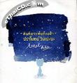 Pramote Wilepana : Best Hits