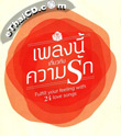 Sony Music : Pleng Nee Kiew Kub Kwam Ruk