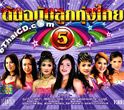Karaoke VCDs : Rose Music : Ton Chabub Loog Thung Thai - Vol.5
