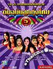 Karaoke DVD : Rose Music : Ton Chabub Loog Thung Thai - Vol.5
