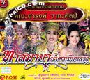 Concert lum ruerng : Dumrong Wataslip - Tas Maya Narm Ta Mia Luang