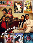 Thai movie : 5 in 1 : Sood Koom - Vol.3 [ DVD ]