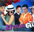 Thai TV serie : Madam Dun [ DVD ]