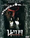 Ghost of Mae Nak [ DVD ]