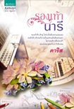 Thai Novel : Rorng Tao Naree
