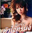 Nuk Ruk Hua Jai Torranong [ VCD ]