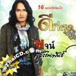 Karaoke VCD : Poj Suwannapun - Dee Tee Sood Poj Suwannapun