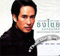Karaoke DVD : Bird Thongchai - Love Scene Love Songs
