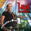 Karaoke DVD : Mike Piromporn - Duay Ruk Jark Sork Tuek