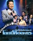 Concert DVD : Charin Nuntanakorn - Lhok Nee Kue Lakorn