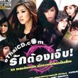 MP3 : RS - Ruk Tong Jeb