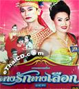 Concert lum ruerng : Thai Gun Aeng Watasilp - Tang Ruk Tang Luek