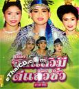 Concert lum ruerng : Dao Jarus Saeng - Jon Leaw Mee Dee Leaw Chua