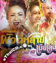 Concert lum ruerng : Nueng Nai Siam - Pua Dee Lai Mia Len Choo