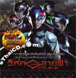Gatchaman [ VCD ]