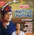 MP3 : Waiphoj Petchsupan & Koong Suthirath - Sood Yord Pleng Buad Pleng Lae