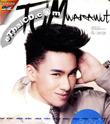 Karaoke DVD : Tum Warawut - Sabai Dee Ru Plao