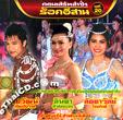 Concert VCD : Lum Sing Rock Esarn - Vol.20