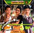 Concert VCD : Lum Sing Rock Esarn - Vol.21