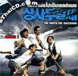 The Mafia, the Salesman [ VCD ]