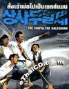 The Mafia, the Salesman [ DVD ]