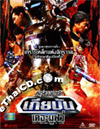 Space Sherrif Gavan The Movie [ DVD ]