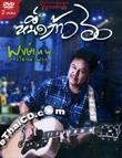Concert DVDs : Pongthep Kradonchamnarn - Nueng Kaw 60