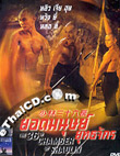 The 36th Chamber of Shaolin - Trilogy [ 3 DVDs set ]
