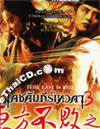 Swordsman III - The East is Red [ DVD ]
