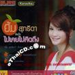 Karaoke VCD : Yim Suthida - Mai Kei Mai Kid Tueng