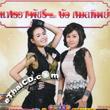 Karaoke VCD : Praewa Patcharee & Bua Kamolthip : Praewa & Bua