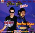 Karaoke VCD : Maitai Huajaislip & Petch Saharat : Koo Hot Koo Hit Pun Larn