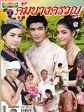 'Kum Narng Kluan' lakorn magazine (Dara Pappayon)