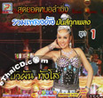 Concert VCD : Sood Yord Morlum Sing : Vol.1 - Buapun Tungsoe