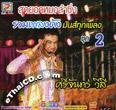 Concert DVD : Sood Yord Morlum Sing : Vol.2 - Srijun Wesri