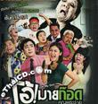 Oh My God! Khun Pra Chuay [ VCD ]