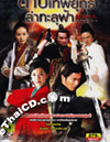 Sword Heroes Fate [ DVD ]