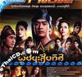 Karaoke VCD : RS. : Hot Now! - Poo Chana Sib Tid