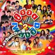Karaoke DVD : Grammy Gold - Koo Hot Pleng Hit - Vol.2