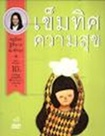 Book : Khem Tid Cheevit 6 Khem Tid Kwarm Sook + DVD