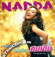 Karaoke VCD : Nadda Wiyakarn - Nueng Diew...Khon Derm